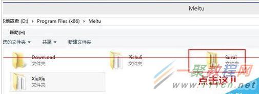 给各位美图秀秀软件的使用者们来详细的解析分享一下抠图素材文件夹的具体位置。 位置分享: 1、首先用鼠标右键再美图秀秀的图标点击,可以看到下拉菜单的最下面的属性,,点击属性。桌面会弹出美图秀秀属性对话框。点击打开文件位置。  2、然后点击下图的红色框位置  3、接着点击Su Cai文件夹  4、接着点击BeiJing文件夹  5、可以看到Temp文件夹,这个文件夹就是抠图素材文件存放的地方,你可以使用了。  好了,以上的信息就是小编给各位美图秀秀的这一款软件的使用者们带来的详细的抠图素材文件夹的具体位置分享