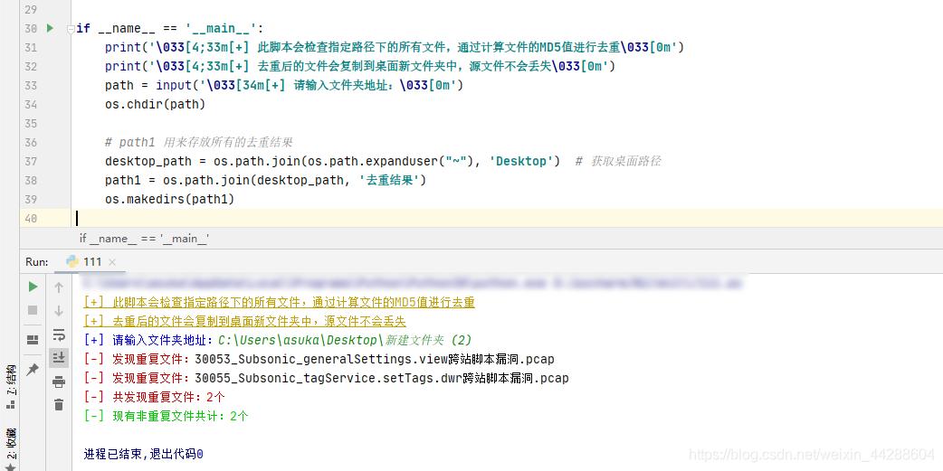 python实现MD5进行文件去重的示例代码