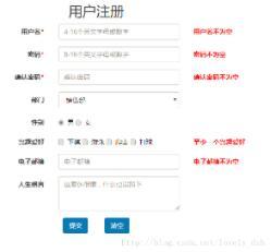 jquery实现员工管理注册页面