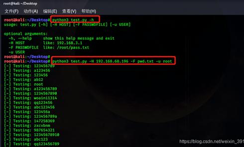 Python中FTP服务与SSH登录暴力破解的实现