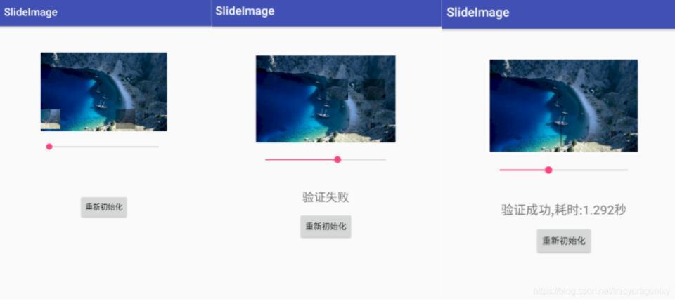 Android滑动拼图验证码控件使用方法详解